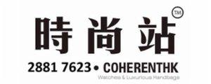 COHERENTHK 時尚站