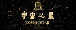 宇宙之星COSMICSTAR