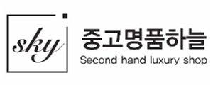 second hand luxury shop SKY